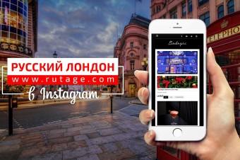 Русский Лондон в Instagram
