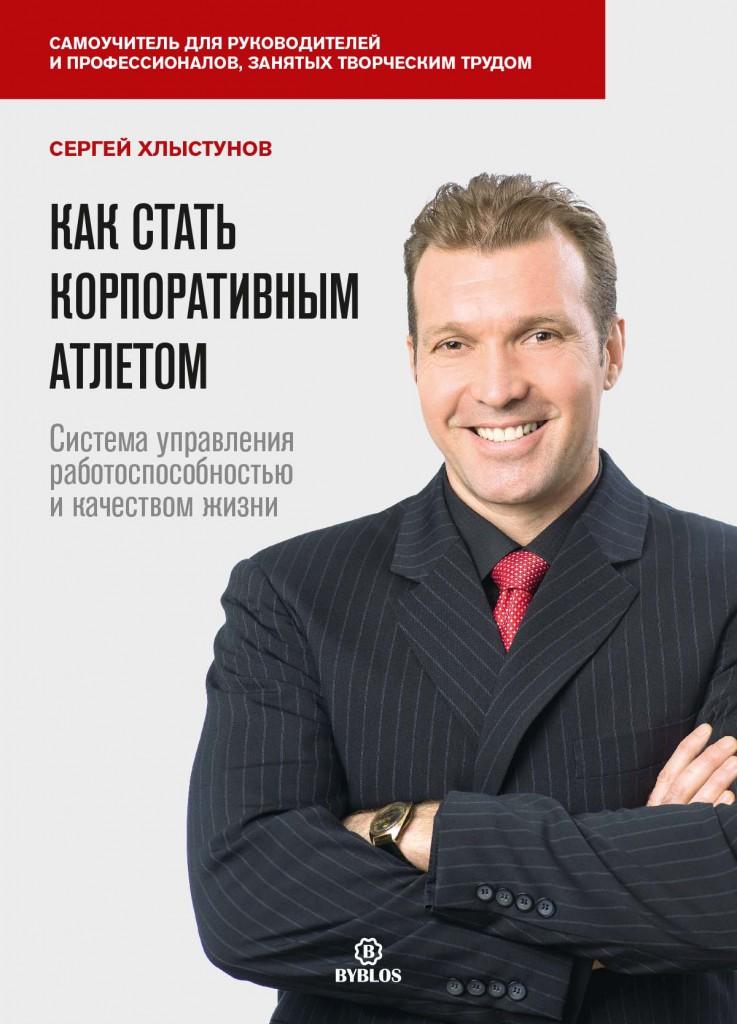 Kak_ludi_vidyat_cover12