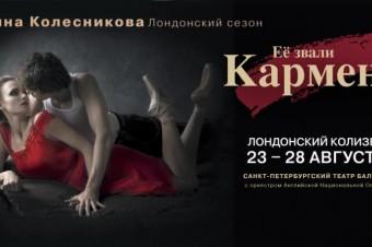 Сезоны Ирины Колесниковой