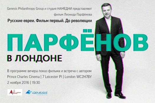 Премьера фильма и встреча с Леонидом Парфеновым