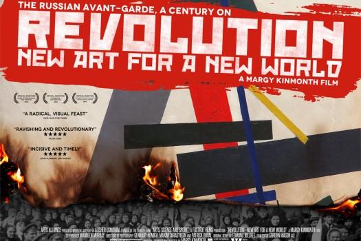 Новое искусство для нового мира