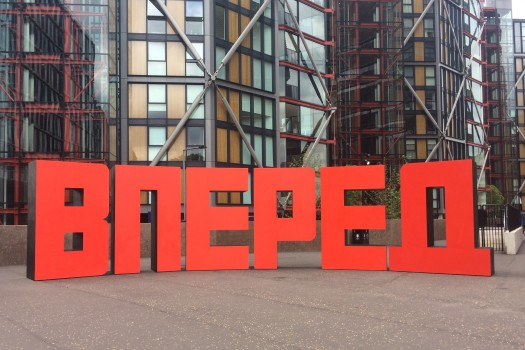 Скульптура Эрика Булатова в галерее Tate Modern