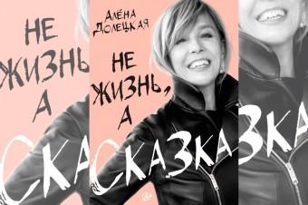 Презентация книги Алены Долецкой «Не жизнь, а сказка»