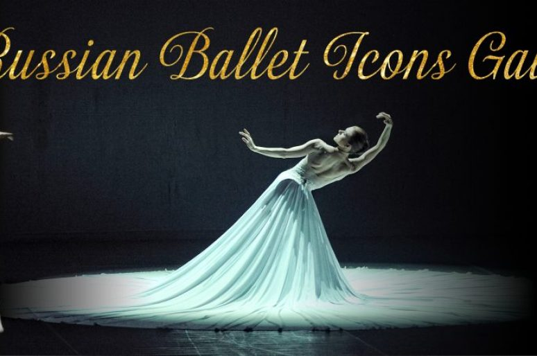«Иконы русского балета» выступят в Лондоне